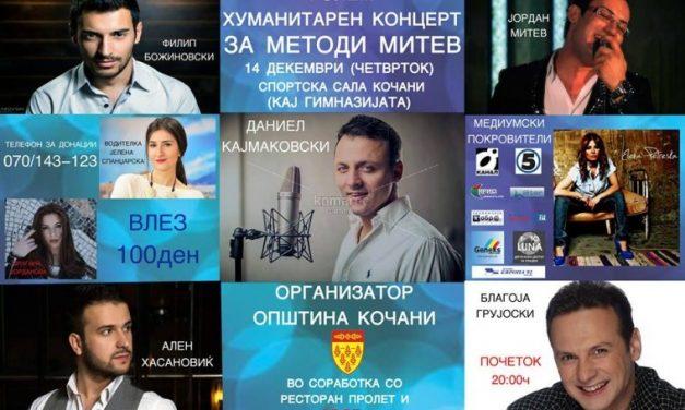 Голем хуманитарен концерт за Методи Митев