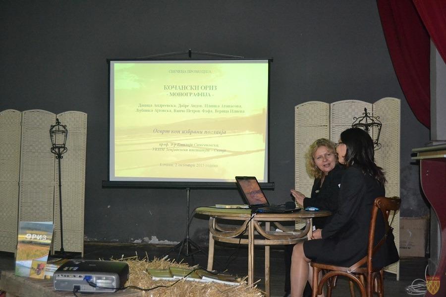 """Промовирана монографијата """"Кочанскиот ориз"""" – издание на Општина Кочани"""