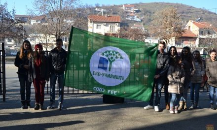 """Петто зелено знаме за ОУ """"Раде Кратовче"""""""