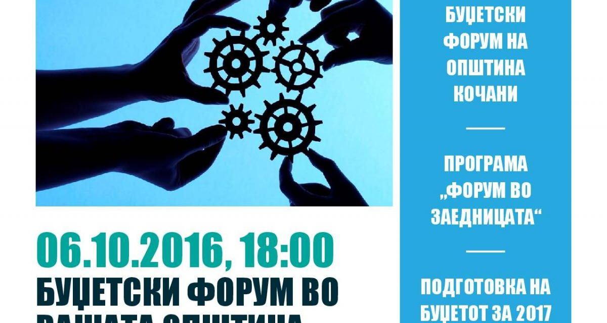Граѓаните одлучуваат Буџетски Форумски Процес во Општина Кочани