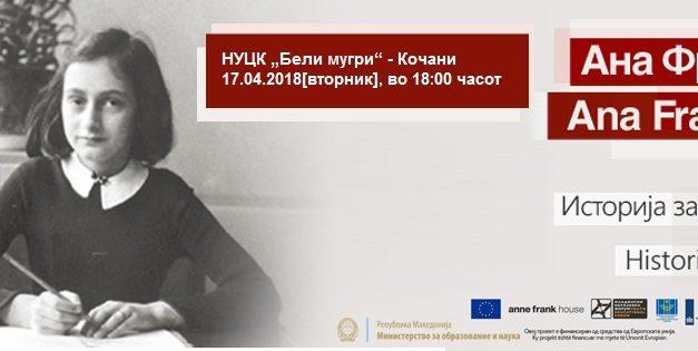 """На 17 април, изложбата """"Ана Франк – историја за денес"""" – во Кочани"""