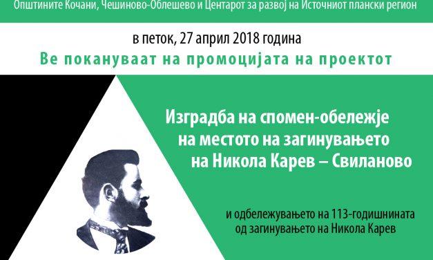 Промоција на спомен-обележјето на Никола Карев во Свиланово