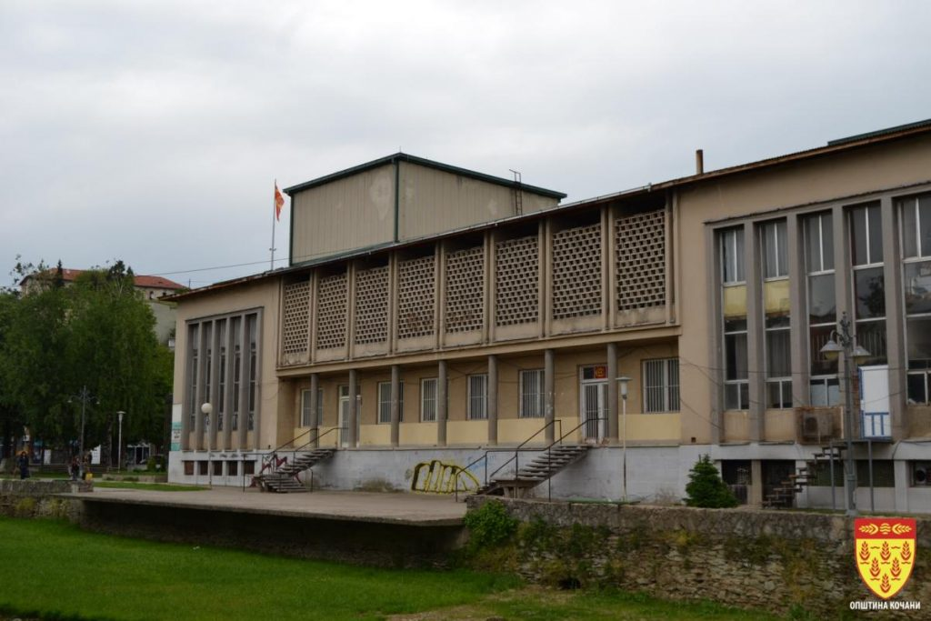 """Министерството за култура одобри дополнителни 440 илјади денари за реконструкција на Центарот за култура """"Бели мугри"""" во Кочани"""