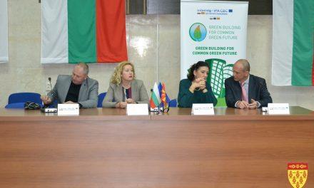 """Завршна прес-конференција во Благоевград за проектот """"Зелени згради за заедничка зелена иднина"""""""