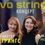 """Гудачкиот квартет """"Вива стрингс"""" со концерт во Кочани"""