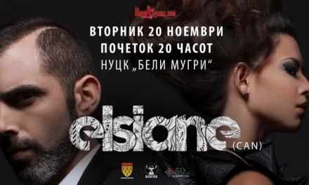Кочани – дел од европската турнеја на канадското дуо Елсиан
