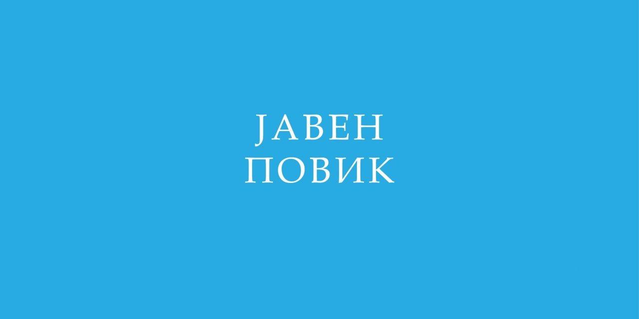 Јавна презентација и јавна анкета по конечен предлог Урбанистички план за село Грдовци Општина Кочани плански период 2016-2026
