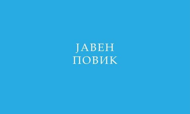 Јавен Повик за изготвување на стратегија за спорт на општина Кочани