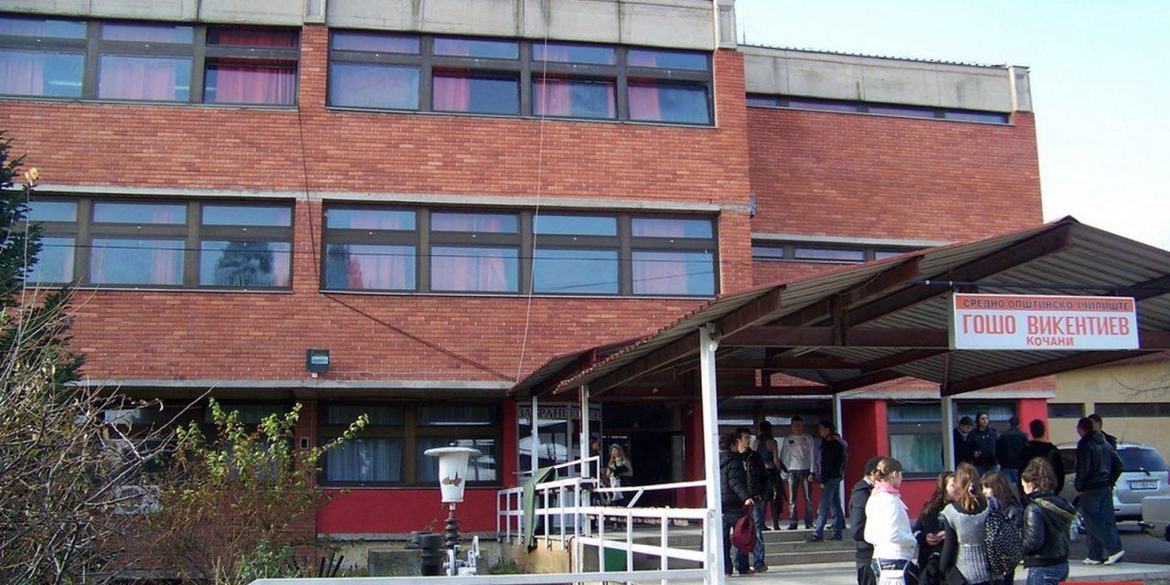 Преполовен долгот на образовните институции во Кочани