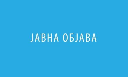 Општина Кочани објави оглас на Реконструкција на дворот на ОУ Малина Поп Иванова Кочани
