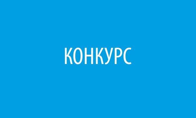 Дополнителен трет јавен конкурс за ангажирање на реонски попишувачи и реонски инструктори