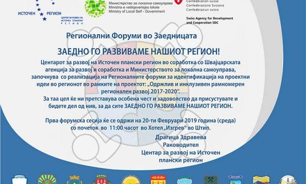 """Прва форумска сесија од програмата """"Регионални форуми во заедницата"""""""