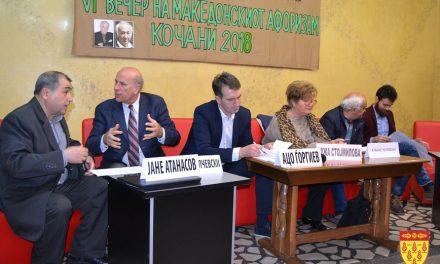 """""""АРМ"""" ја организира Седмата вечер на македонскиот афоризам – петок, 29 март, 19 ч."""