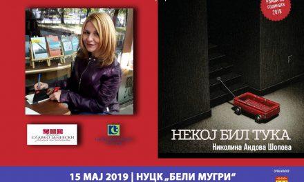 """Промоција на романот на годината – """"Некој бил тука"""" од Николина Андова Шопова"""