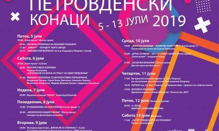 """Од 5 до 13 јули во Кочани ќе се одржи културната манифестација """"Петровденски конаци"""""""