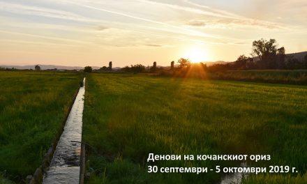 Програма за манифестацијата Денови на кочанскиот ориз – 2019