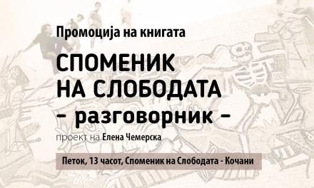"В петок, 25 октомври 2019 г. – промоција на книгата ""Споменик на слободата – разговорник"""