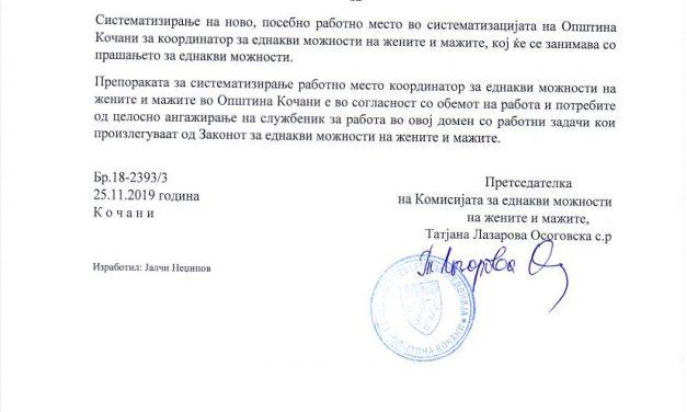 Препорака до Градоначаникот на Општина Кочани за систематизирање на ново работно место