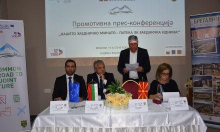 """Промотивна прес-конференција за проектот """"Нашето заедничко минато – патека за заедничка иднина"""""""