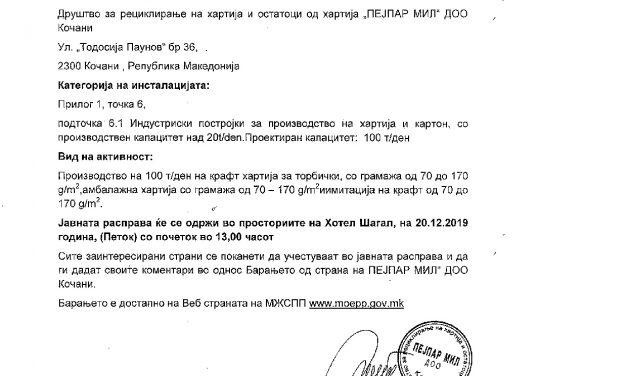 Јавна расправа за измена на интегрирана дозвола на пејпар мил