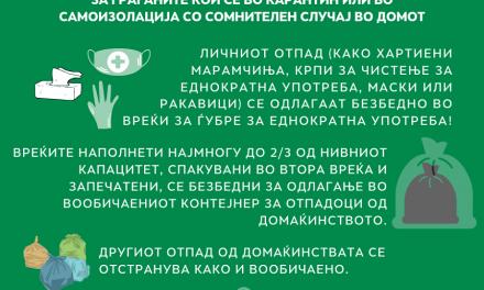 Препораки за управување со отпадот