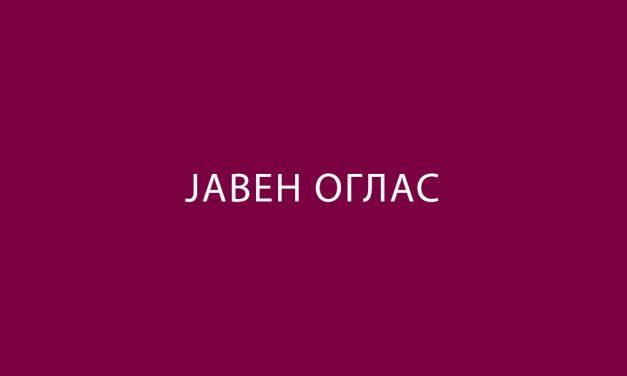 ЈАВЕН  ОГЛАС за формирање на партиципативно тело кое ќе учествува во процесот  на урбанистичкото планирање на подрачјето на општина Кочани