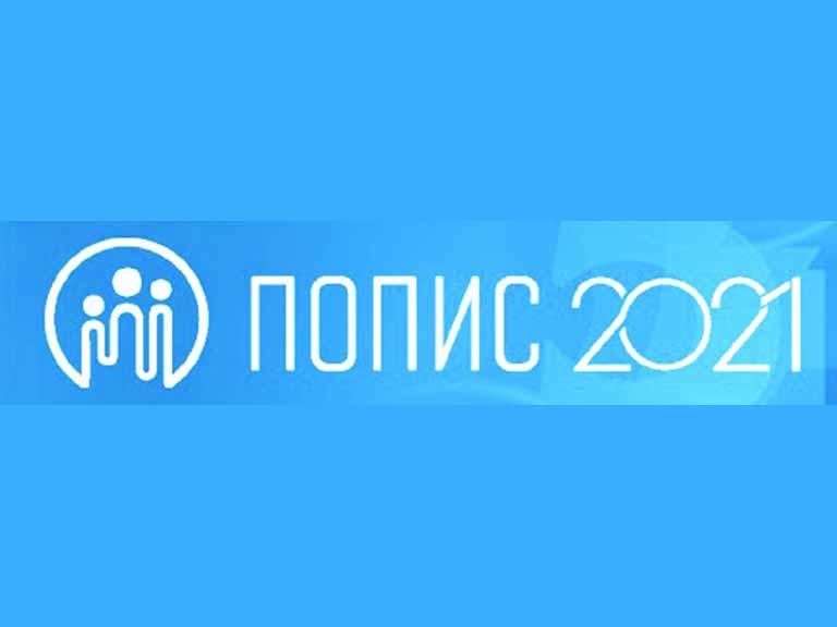 Објавен конкурсот за реонски попишувачи и реонски инструктори