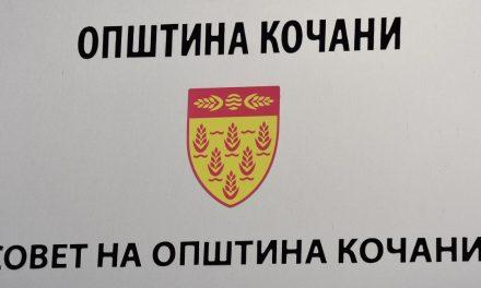 Објавен конкурсот за идејни решенија за изменување на грбот и знамето на Општина Кочани