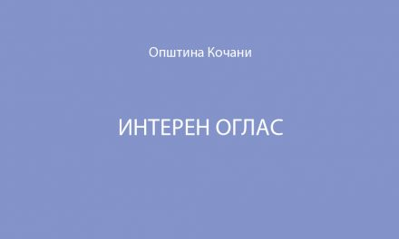 Интерен оглас за унапредување на 1 административен службеник во Општина Кочани