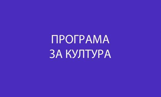 програма за култура на општина кочани за 2021