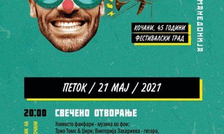 В петок, на 21 мај, се отвора 58. Драмски аматерски фестивал, Кочани – 45 години фестивалски град