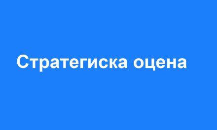 Одлука за спроведување на стратегиска оцена за планскиот документ Урбанистички план за вон населено место за викенд населба со хотелско угостителски објекти со основна класа на намена Б5 – хотели и хотелски комплекси КО Лешки и КО Пашаџиково Општина Кочани