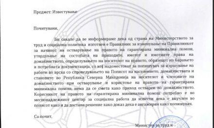 Известување од Министерство за труд и социјална политика