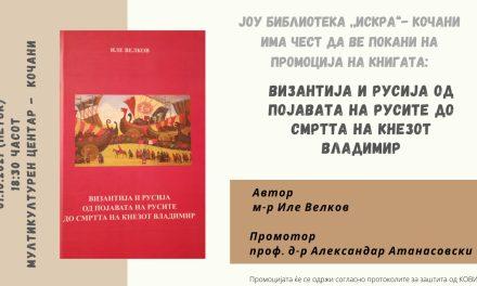 """На 1 октомври – промоција на делото """"Византија и Русија од појавата на Русите до смртта на кнезот Владимир"""""""